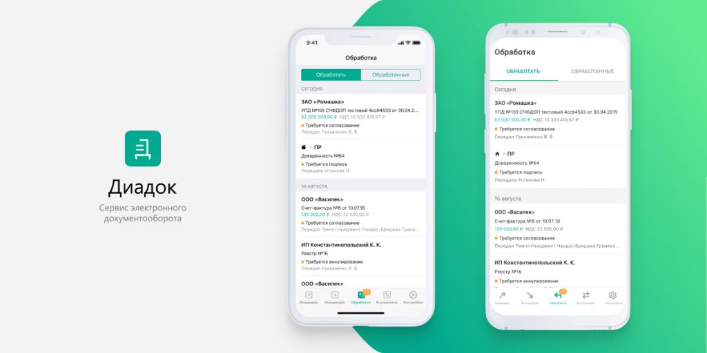 приложение контур.диадок на смартфоне